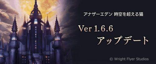 アナデンVer1.6..60アップデート
