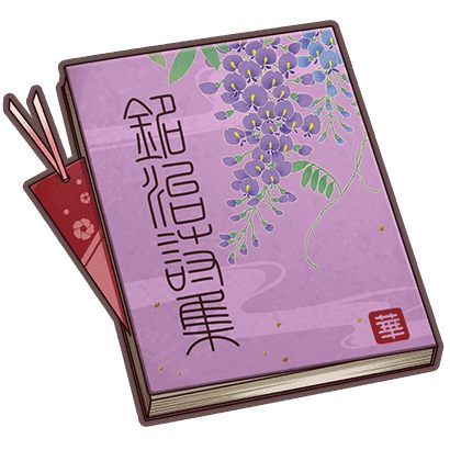 天華百剣斬 詩集