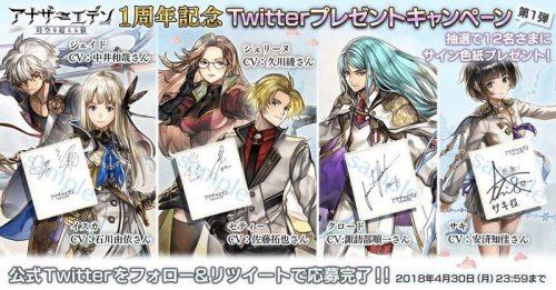 アナデン1周年記念Twitterプレゼントキャンペーン