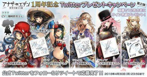 アナデン1周年記念Twitterプレゼントキャンペーン第2弾