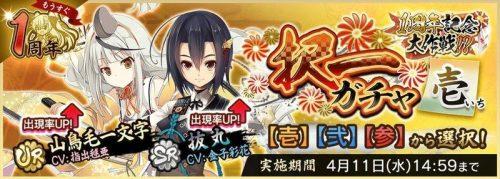 天華百剣斬 1周年記念ガチャ第1弾壱