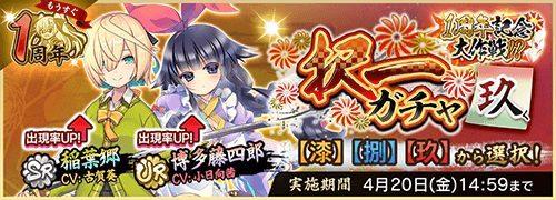 天華百剣斬 1周年記念ガチャ第3弾玖