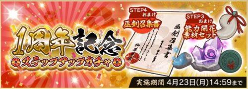 天華百剣斬 1周年記念ステップアップガチャ
