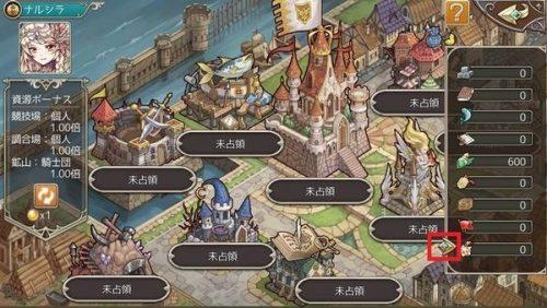 暁のエピカ 城下町資源