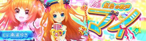 暁のエピカ 【虹色の歌声】マイ1