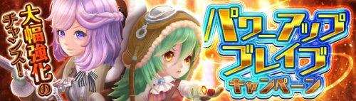 暁のエピカ パワーアップブレイブキャンペーン