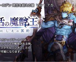 アナデン Ver1.7.5アップデート