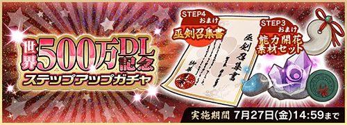 天華百剣斬 世界500万DL記念ステップアップガチャ
