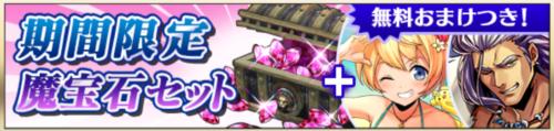 メギド72 魔法石セット