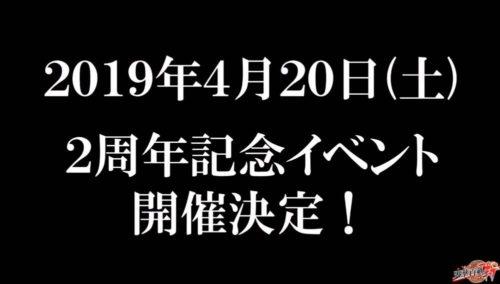 天華百剣斬 2周年記念イベント